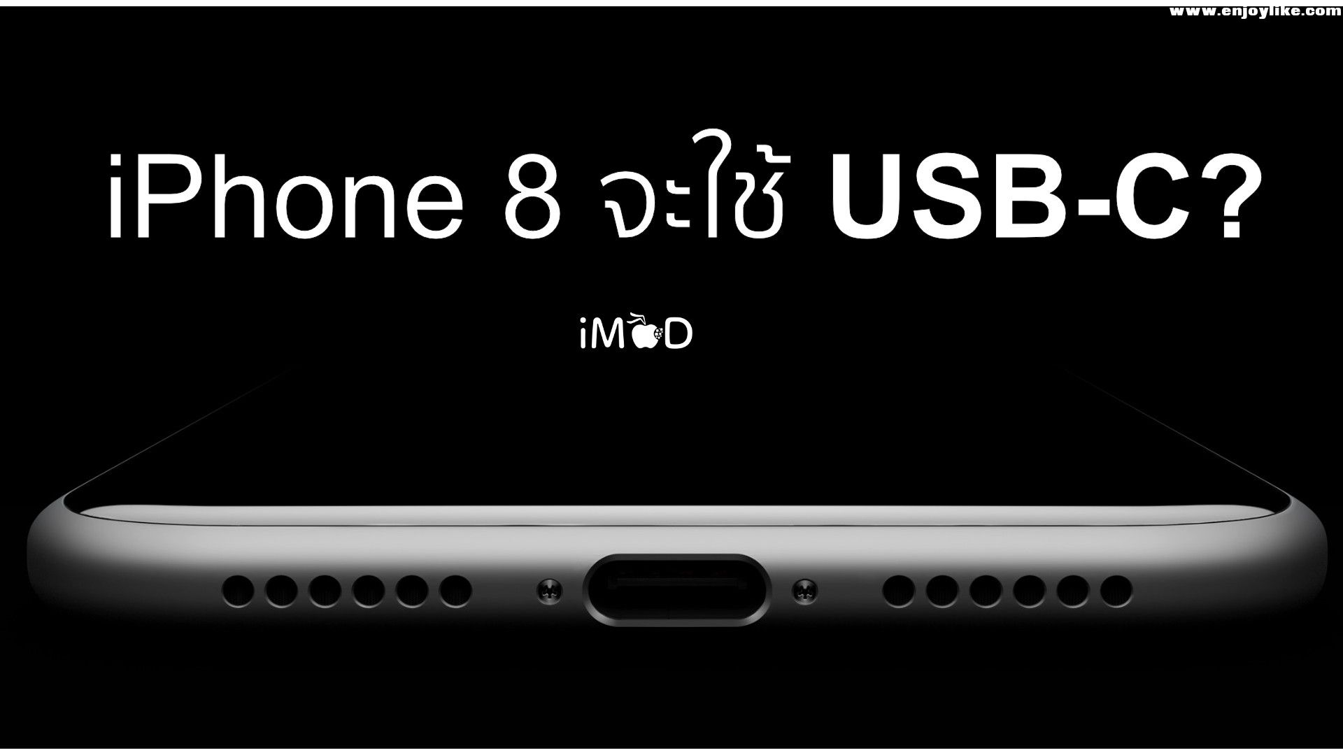 iphone-8-usbc-rumor.jpg